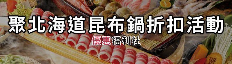 聚北海道昆布鍋特價促銷方案‧火鍋.肉量菜盤升級折扣餐點活動