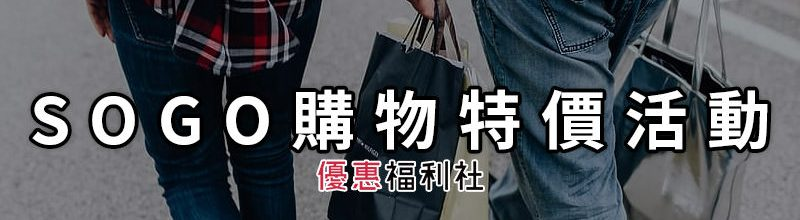 SOGO 百貨公司促銷特價代碼‧購物現金回饋周年慶特賣活動