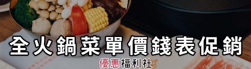 全火鍋菜單價錢表‧全聯火鍋店促銷折扣網路訂位優惠活動