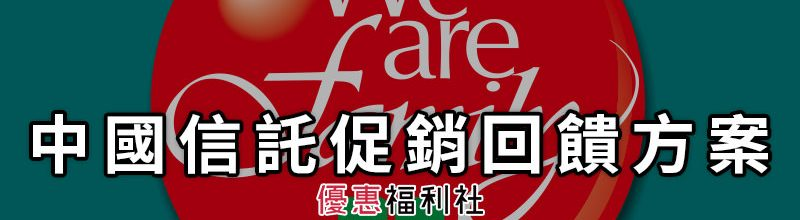 中國信託銀行外幣定存換匯加碼‧信用卡回饋/網銀折扣促銷活動