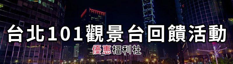 台北101觀景台門票優惠活動‧購物/信用卡回饋消費折扣方案