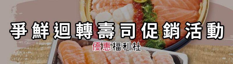 爭鮮折扣促銷活動‧迴轉壽司/生魚片大胃王免費優惠回饋