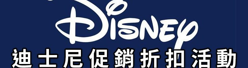 迪士尼網路商店促銷折扣序號‧電影促銷/貼圖代碼 Disney Coupon