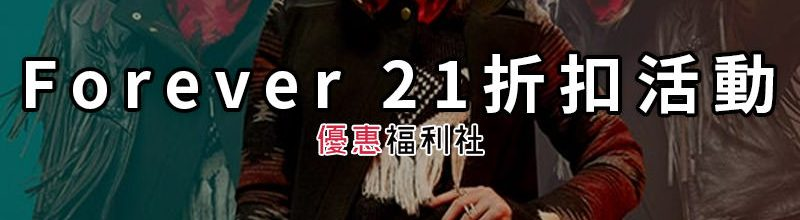 Forever 21 Coupon 促銷折扣美國服飾‧網路購物現金回饋免運代碼