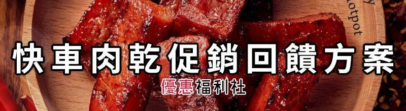 快車肉乾優惠促銷活動‧牛肉紙/蜜汁豬肉乾禮盒網購現金回饋