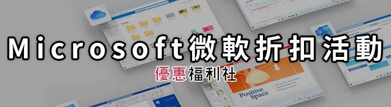 微軟優惠序號折扣回饋‧XBOX遊戲/應用程式代碼 Microsoft Coupon