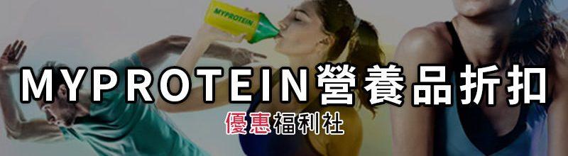 Myprotein 優惠序號折扣代碼‧乳清蛋白/增肌粉/營養品網購回饋