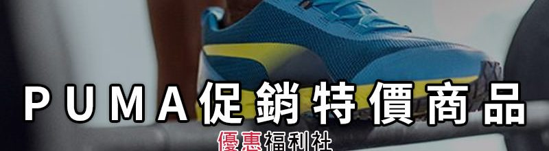 PUMA Coupon 促銷折扣序號‧彪馬球鞋/運動用品網購優惠
