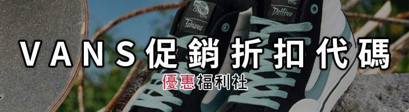 Vans Coupon 促銷折扣序號‧球鞋/運動服飾配件/網購特價序號