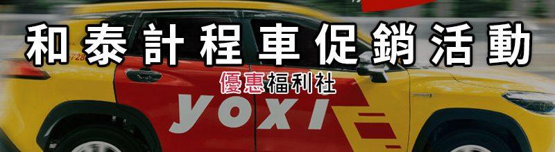 yoxi 計程車優惠促銷活動‧和泰機場接送包車.入隊信用卡現金回饋