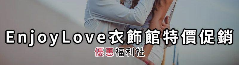 EnjoyLove衣飾館特價活動‧變裝性感睡衣網購免運折扣促銷商品