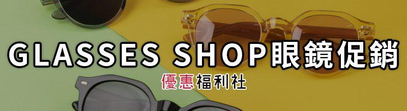 Glasses Shop 眼鏡網購回饋‧特價鏡框促銷折扣免運序號