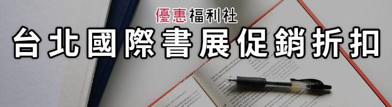 TiBE台北國際書展促銷特價活動‧線上小說.雜誌.工具書優惠序號