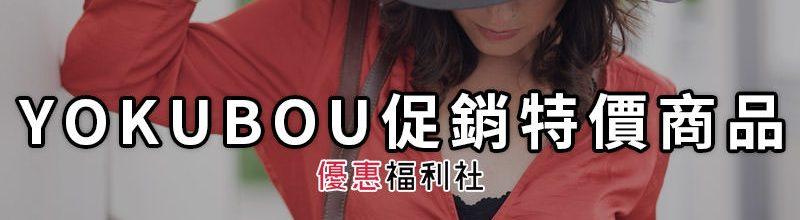YOKUBOU 成人商品折扣特價活動‧網購促銷免運費信用卡回饋