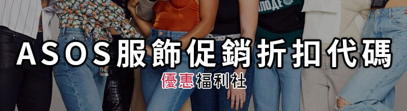 ASOS Coupon 網購服飾折扣代碼‧網購刷卡現金回饋折扣促銷