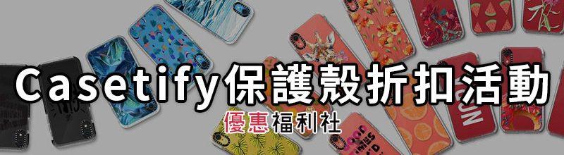 Casetify 保護殼特價代碼活動‧手機殼促銷折扣/網購回饋序號