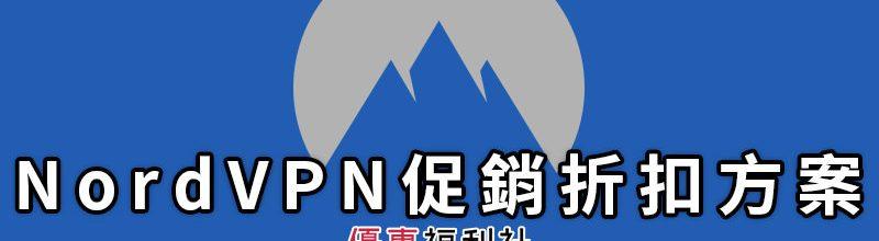 NordVPN Coupon 優惠代碼折扣‧網路IP軟體翻牆方案促銷序號