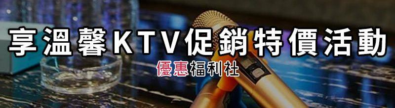 享溫馨KTV唱歌促銷價格收費表‧夜唱包廂/美食自助吧折扣回饋方案