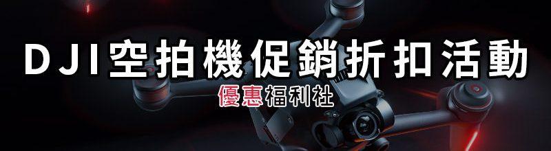 DJI Coupon 空拍機優惠序號‧大疆運動相機促銷折扣商品