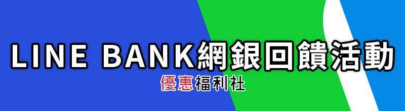 LINE Bank 台幣活存.轉帳免手續費優惠活動‧網路銀行促銷折扣