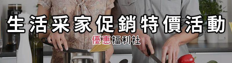 SHCJ 生活采家特價商品序號‧ 廚具.居家用品網購現金回饋促銷