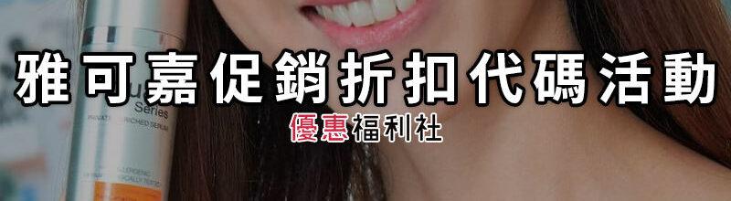 雅可嘉促銷代碼‧臉部保養品網路購物折扣序號 Aqua Plus Coupon