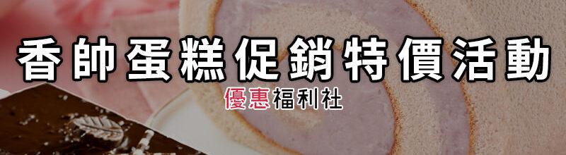 香帥蛋糕折扣促銷活動‧芋頭伴手禮/彌月蛋糕/團購美食免運費