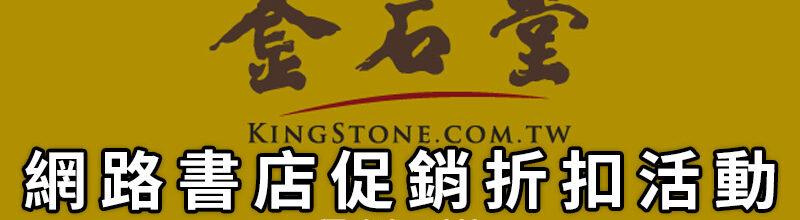 金石堂促銷折扣序號‧網路書店/文具/生活用品特價代碼 KingStone