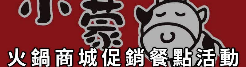 小蒙牛菜單促銷餐點代碼‧火鍋網購特價折扣活動
