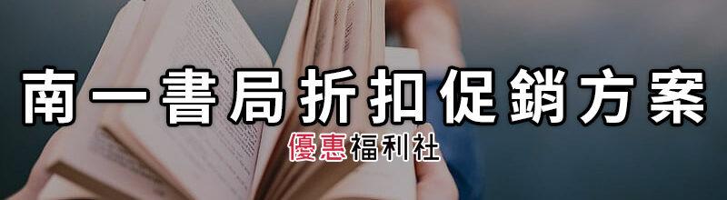 南一書局文具促銷代碼‧參考書.雲端線上課程網路書店折扣序號